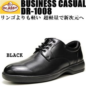 ドクターアッシー メンズ ビジネス カジュアル 本革 幅広 4E 撥水 Dr.ASSY  DR1008 黒 ブラック|eagle-shoes