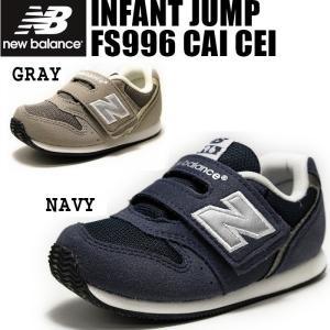 ニューバランス ベビー スニーカー new balance FS996 CAI CEI グレー ネイビー|eagle-shoes