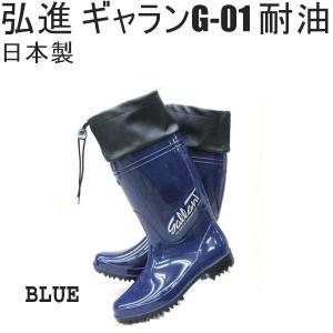弘進ゴム ゾナ ギャラン カバー付 耐油長靴 日本製 G-01ブルー|eagle-shoes