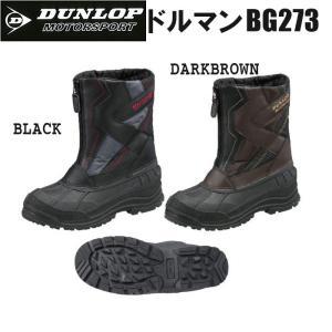 セール ダンロップ 防水 防寒 防滑 ビーンブーツ アウトドア DUNLOP ドルマン BG273 返品交換不可|eagle-shoes