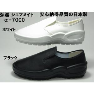 弘進ゴム シェフメイト α-7000 白 黒 返品交換不可|eagle-shoes