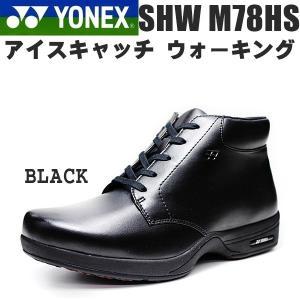 ヨネックス メンズ ブーツ ウォーキングシューズ アイスキャッチ YONEX パワークッション SHW M78HS 黒 ブラック|eagle-shoes