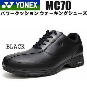 ヨネックス メンズ ウォーキングシューズ ロングウォークモデル YONEX パワークッション MC70 ブラック|eagle-shoes