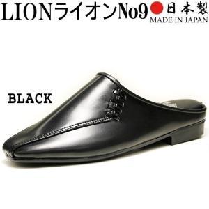 ライオン LION 革 ドクター スリッパ サンダル 本革製 No.9 黒 ブラック