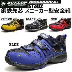 ダンロップ 鋼鉄先芯 スニーカー 安全靴 DUNLOP マグナム ST302