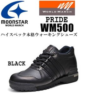 ワールドマーチ メンズ ウォーキング (社)日本ウオーキング協会公認モデル WM500 プライド 黒 ブラック|eagle-shoes