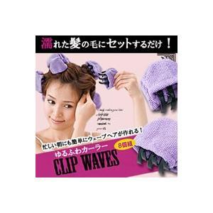 代引不可 直送 ゆるふわカーラー Clip Waves 美容グッズ ヘアケア eagleeyeshopping