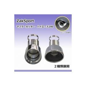 代引不可 直送 ZakSport マフラーカッター ハイエース200 ラウンド スポーツ・アウトドア カー・自転車|eagleeyeshopping