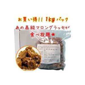 代引不可 直送 割れマロングラッセ 1kg 軽食品 スイーツ・お菓子|eagleeyeshopping
