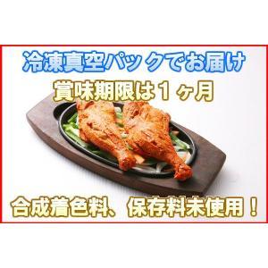 冷凍真空パック インドカレー タンドリーチキン(2個)|eagleeyeshopping