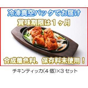 冷凍真空パック インドカレー チキンティッカ(4個)x3セット|eagleeyeshopping