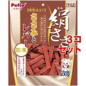 返品可 レビューで次回2000円オフ ペティオ 絹ささ ささみとレバー(400g*3コセット) ペット用品 犬用食品(フード・おやつ) 犬用おやつ(間食・スナック)|eagleeyeshopping