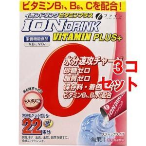返品可 レビューで次回2000円オフ イオンドリンク ビタミンプラス ライチ味(70.4g(3.2gx22包)*3コセット) 水・飲料 飲料・ソフトドリンク スポーツドリンク|eagleeyeshopping