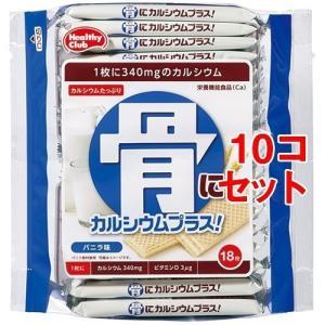 返品可 レビューで次回2000円オフ 骨にカルシウムウエハース(18枚入*10コセット) 健康食品 ミネラル カルシウム|eagleeyeshopping