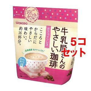 返品可 レビューで次回2000円オフ 牛乳屋さんのやさしい珈琲 袋(220g*5コセット) 水・飲料 コーヒー インスタントコーヒー|eagleeyeshopping