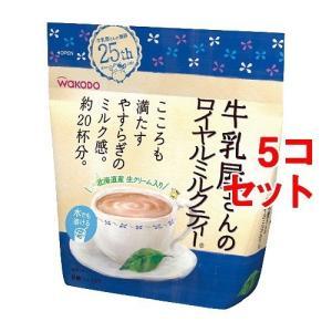 返品可 レビューで次回2000円オフ 牛乳屋さんのロイヤルミルクティー 袋(260g*5コセット) 水・飲料 紅茶・ハーブティー 紅茶|eagleeyeshopping