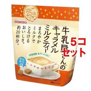 返品可 レビューで次回2000円オフ 牛乳屋さんのキャラメルミルクティー 袋(240g*5コセット) 水・飲料 紅茶・ハーブティー 紅茶|eagleeyeshopping
