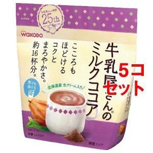 返品可 レビューで次回2000円オフ 牛乳屋さんのミルクココア(250g*5コセット) 水・飲料 ココア ココア|eagleeyeshopping