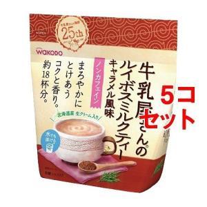 返品可 レビューで次回2000円オフ 牛乳屋さんシリーズ ルイボスミルクティー キャラメル味(220g*5コセット) 水・飲料 紅茶・ハーブティー 紅茶|eagleeyeshopping