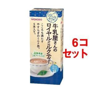 返品可 レビューで次回2000円オフ 牛乳屋さんのロイヤルミルクティー 箱(13g*5本入*6コセット) 水・飲料 紅茶・ハーブティー 紅茶|eagleeyeshopping