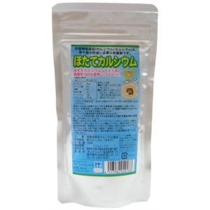 返品可 レビューで次回2000円オフ ほたてカルシウム(100g) 健康食品 ミネラル カルシウム|eagleeyeshopping