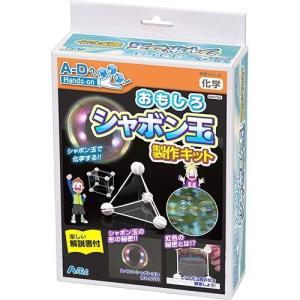 返品可 レビューで次回2000円オフ おもしろシャボン玉製作キット(1セット) ベビー&キッズ おもちゃ・育児サポート キッズ おもちゃ eagleeyeshopping