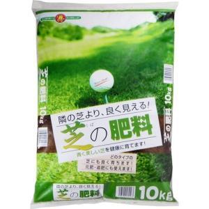 返品可 レビューで次回2000円オフ SUNBELLEX 芝生の肥料(10kg) DIY・ガーデン ガーデニング 肥料・活力剤|eagleeyeshopping