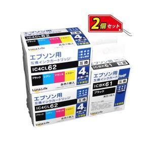 返品可 レビューで次回2000円オフ 直送 ワールドビジネスサプライ 〔Luna Life〕 エプソン(EPSON)用 互換インクカートリッジ IC4CL6162 5本パック×2 お買得セ|eagleeyeshopping