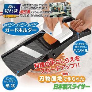 レビューで次回2000円オフ 直送 日本製スライサー 切り方3種類(スライス・千切り・ツマ切り)/厚さ調整可 安全ホルダー付き 生活用品・インテリア・雑貨 キッチ|eagleeyeshopping