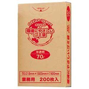 返品可 レビューで次回2000円オフ 直送 オリジナルゴミ袋 半透明 70L 1箱(200枚) 生活用品・インテリア・雑貨 日用雑貨 ゴミ箱|eagleeyeshopping