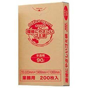 レビューで次回2000円オフ 直送 オリジナルゴミ袋 半透明 90L 1箱(200枚) 生活用品・インテリア・雑貨 日用雑貨 ゴミ箱|eagleeyeshopping