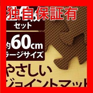 レビューで次回2000円オフ 直送 やさしいジョイントマット 約4.5畳(24枚入)本体 ラージサイズ(60cm×60cm) ブラウン(茶色)単色 〔大判 クッションマット|eagleeyeshopping