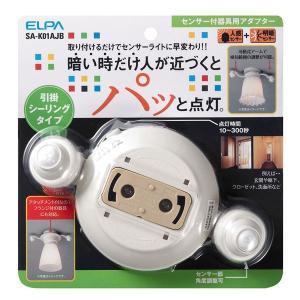 返品可 レビューで次回2000円オフ 直送 ELPA(エルパ) センサー付器具用アダプター SA-K01AJB AV・デジモノ パソコン・周辺機器 ACアダプタ・OAアダプタ