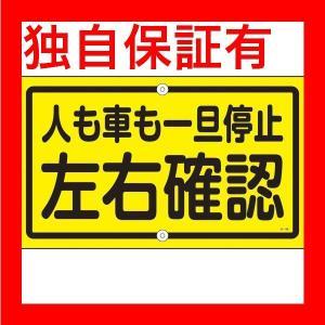 レビューで次回2000円オフ 直送 構内標識 人も車も一旦停止 左右確認 K-45〔代引不可〕 生活用品・インテリア・雑貨 文具・オフィス用品 標識・看板 eagleeyeshopping