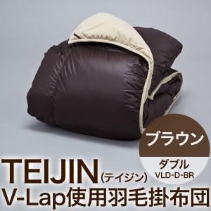レビューで次回2000円オフ 直送 TEIJIN(テイジン) V-Lap使用羽毛掛け布団 ダブル ブラウン VLD-D-BR 生活用品・インテリア・雑貨 寝具 保温シート・マット・ eagleeyeshopping