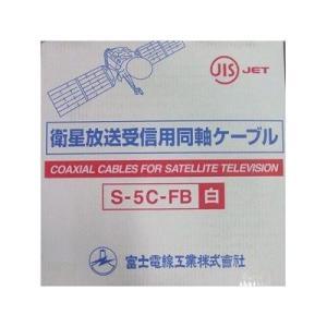 富士電線 衛星放送受信用同軸ケーブル S5CFB×100m巻き 白 S-5C-FB×100mシロ|eagleeyeshopping