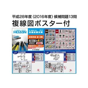 HOZAN(ホーザン) 合格配線チェッカー H28複線図版 Z-222|eagleeyeshopping|03