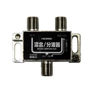 ホーリック 混合・分波器 BS/CS・地デジ対応セパレーター HAT-SP323BK|eagleeyeshopping