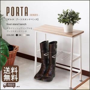 玄関用 チェア porta【ポルタ】ブーツスタンドベンチ 椅子|eagleshop