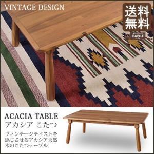 コタツ 炬燵 アカシア こたつ テーブル センターテーブル 本体のみ eagleshop