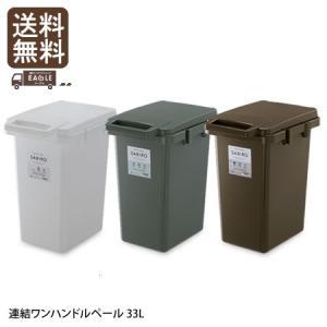 ゴミ箱 ダストボックス トラッシュカン ペールカン サビロ連結ワンハンドペール33L ふた付き  ■...