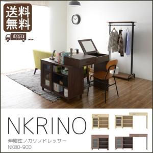 ドレッサー 鏡台 NKRINO ノカリノ 伸縮式ドレッサー 2WAYタイプ|eagleshop