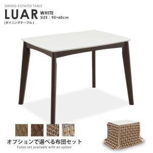 ダイニングこたつテーブル こたつ  / ダイニングこたつテーブル LUAR  ルアール 90×60c...