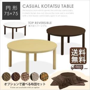 こたつテーブル こたつ  / リバーシブル カジュアルこたつテーブル 75×75 丸 円形  ■サイ...
