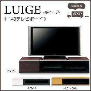 テレビボード 幅140cm ルイージ テレビ台 国産 完成品