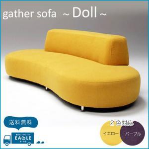 ソファー 3人掛け Doll ドール ファブリック
