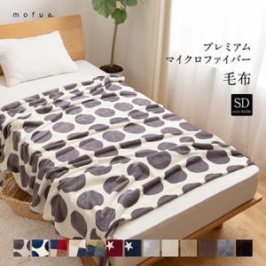 セミダブル マイクロファイバー 毛布 / mofua プレミアムマイクロファイバー毛布 SD