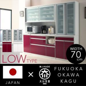 日本製 食器棚 レイナ ダイニングボード 70DB L キッチン eagleshop