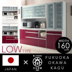日本製 食器棚 レイナ オープンボード 160OP L  キッチン eagleshop