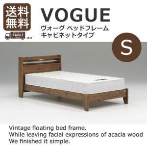 シングルベッド ベッド VOGUE ヴォーグキャビネットタイプ フレームのみ  ■サイズ(cm) 1...